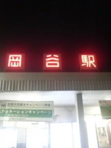 岡谷駅到着