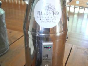 富良野チーズ工場20090804-002