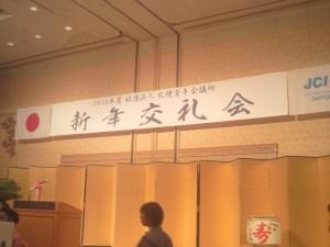 JCI新年交礼会