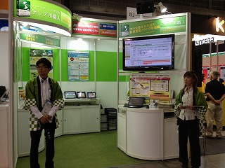 クラウドディズ東京2012 2012年10月10日~12日