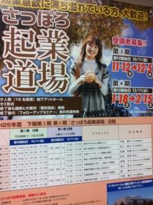 札幌創業者支援プログラム 少人数制セミナー